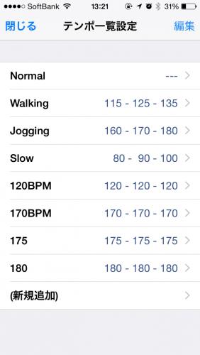 プリセットの「Jogging」は、徐々に早くなっていくイメージかな。