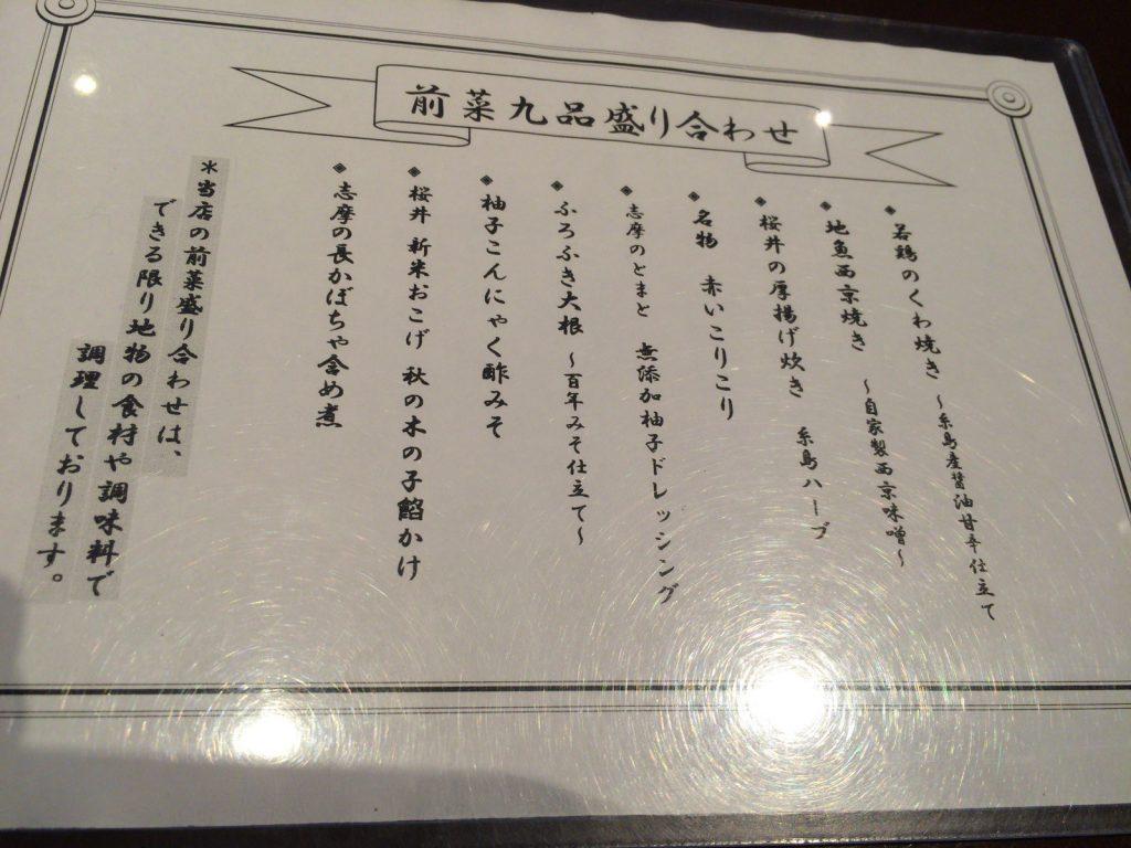 9種類のお品書き。糸島産にこだわりとのこと。