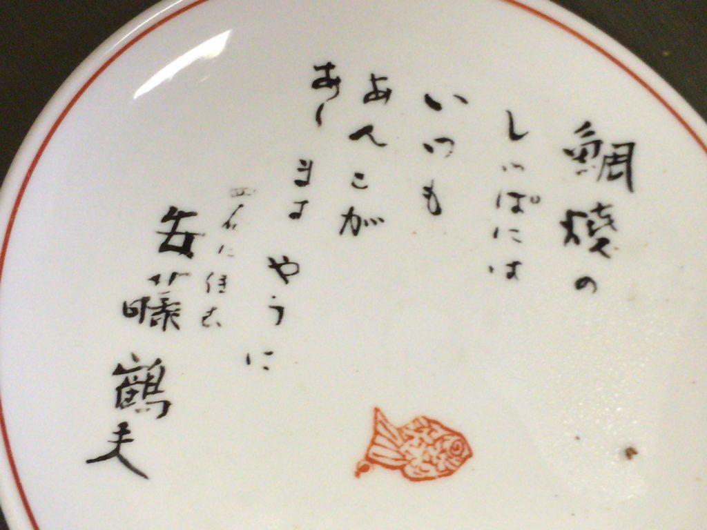 鯛のお皿もオリジナルらしい。詩が書いてあります。「安藤鶴夫さん」を調べたら小説家の方らしいです。