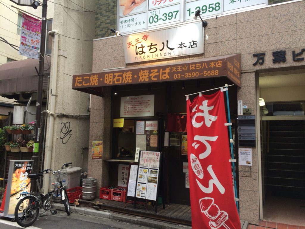 無事到着。大塚駅前はいろいろおいしそうなお店多いんですね。