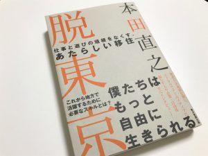 「脱東京」書影