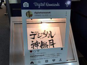 デジタル神無月2017