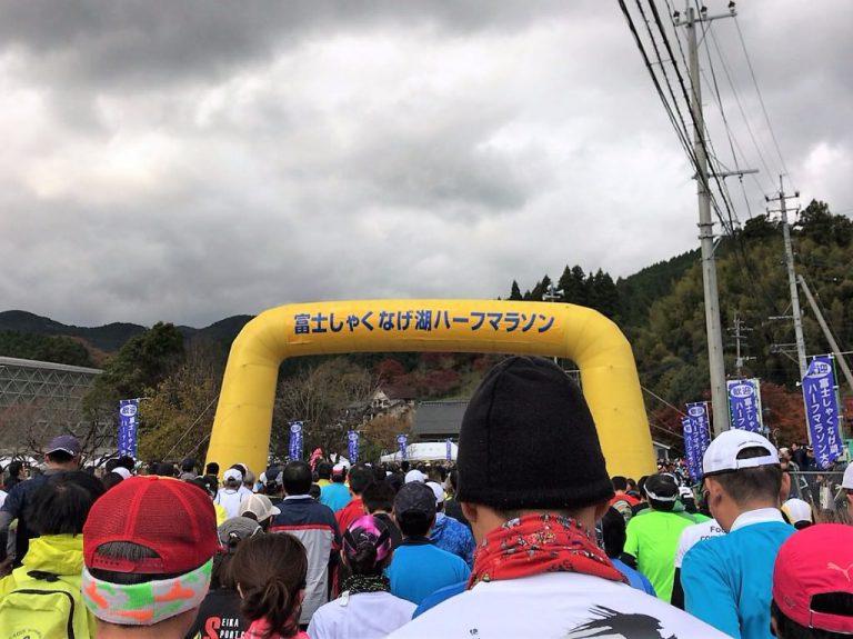 富士しゃくなげ湖ハーフマラソン