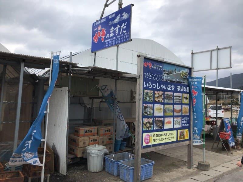 糸島 牡蠣小屋 かきのますだ