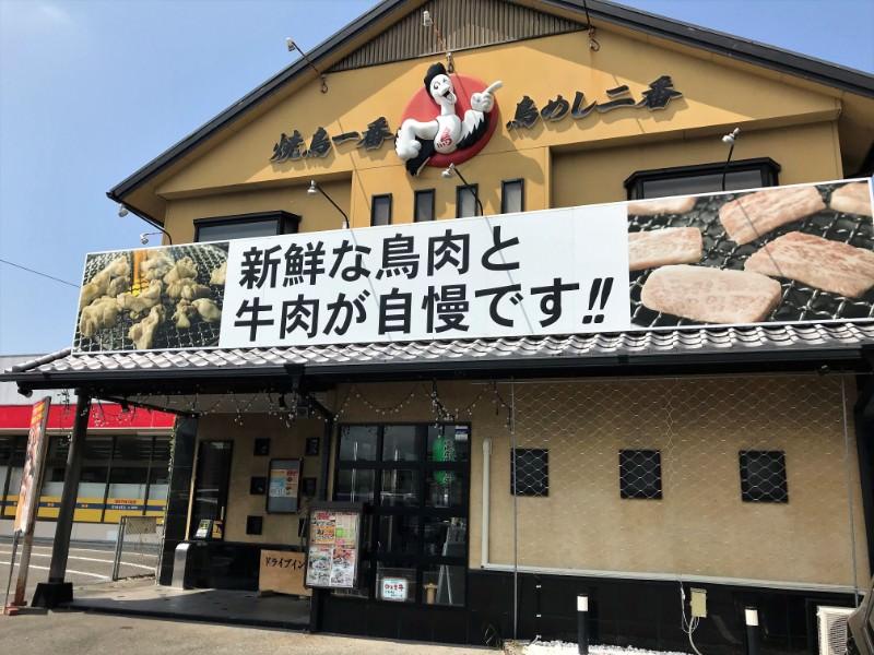 糸島ランチ ドライブイン鳥