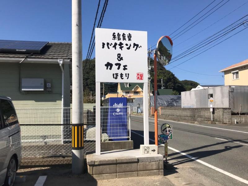糸島ランチ ほもり