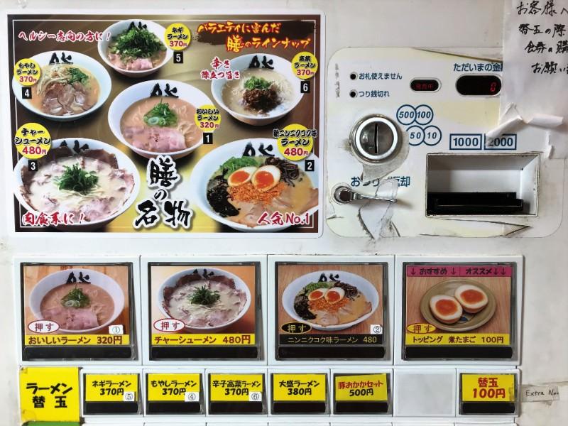 写真:博多ラーメン膳の券売機