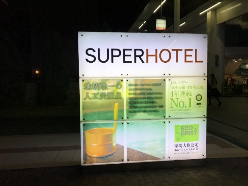 写真:スーパーホテル小倉駅南口 エントランス