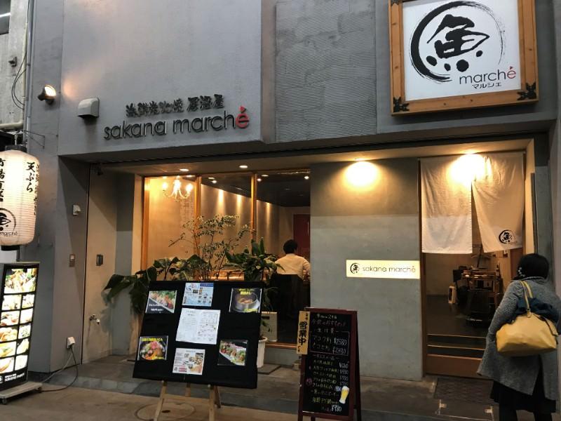 写真:魚マルシェ2号店 外観