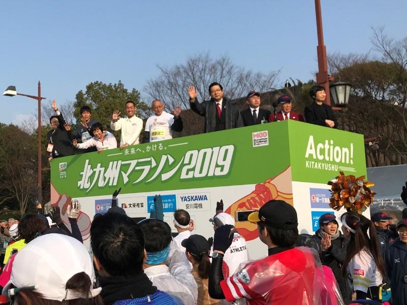 写真:北九州マラソン スターター