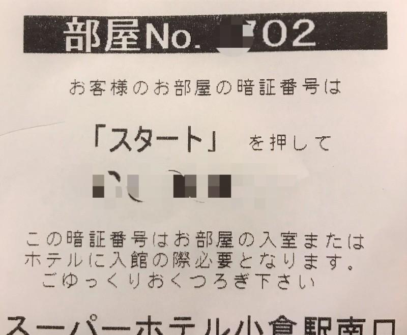 写真:スーパーホテル小倉駅南口の暗証番号