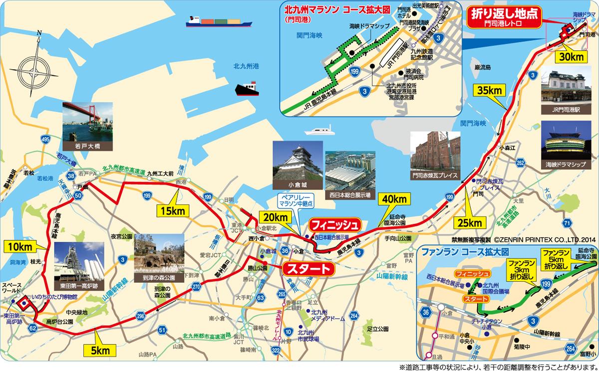 図:北九州マラソン コース地図