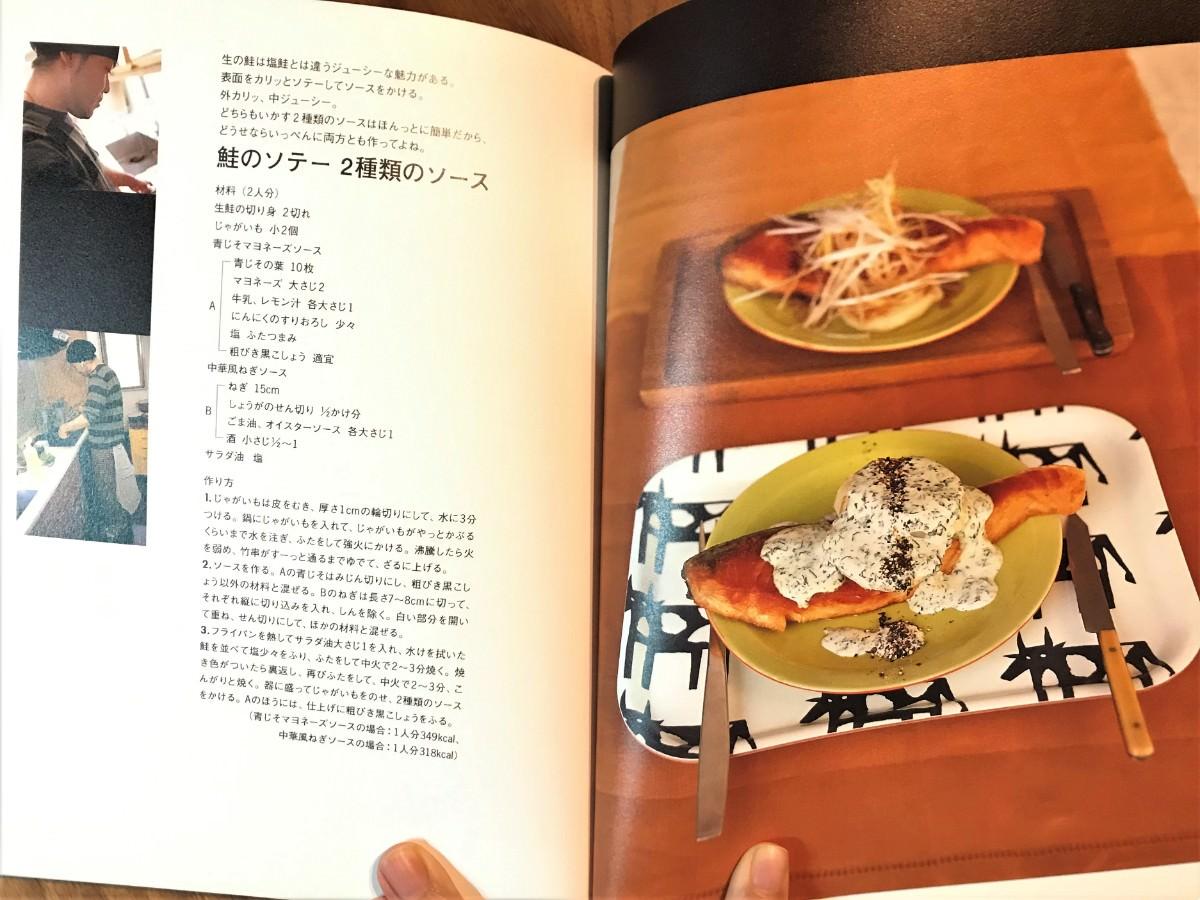 写真:「ケンタロウの基本のウチめし」レシピページ