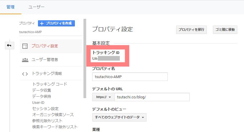 キャプチャ:Googleアナリティクス 管理画面 プロパティ設定