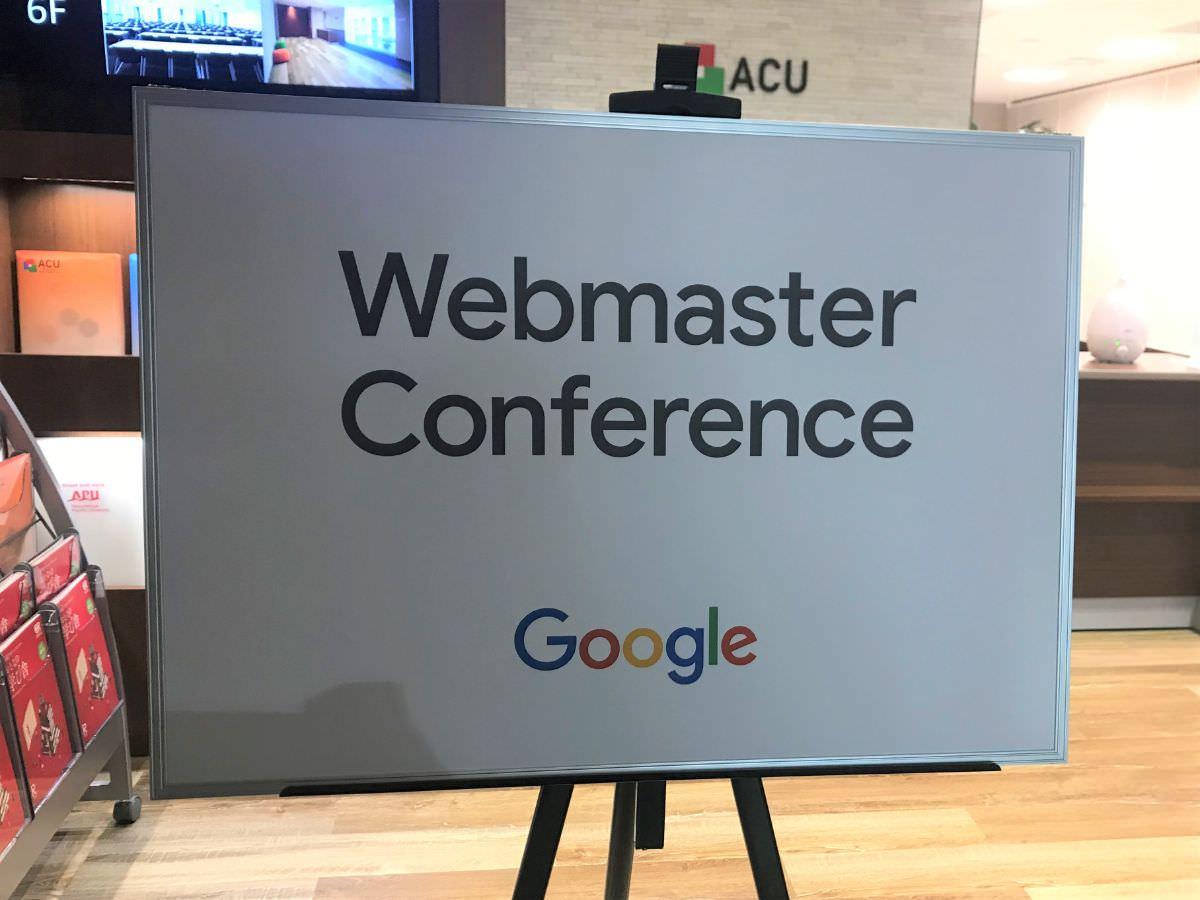 Webmaster Conference Fukuoka ポスター