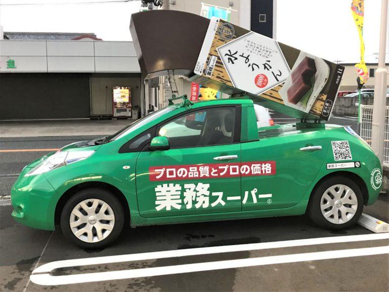 写真:業務スーパーカー
