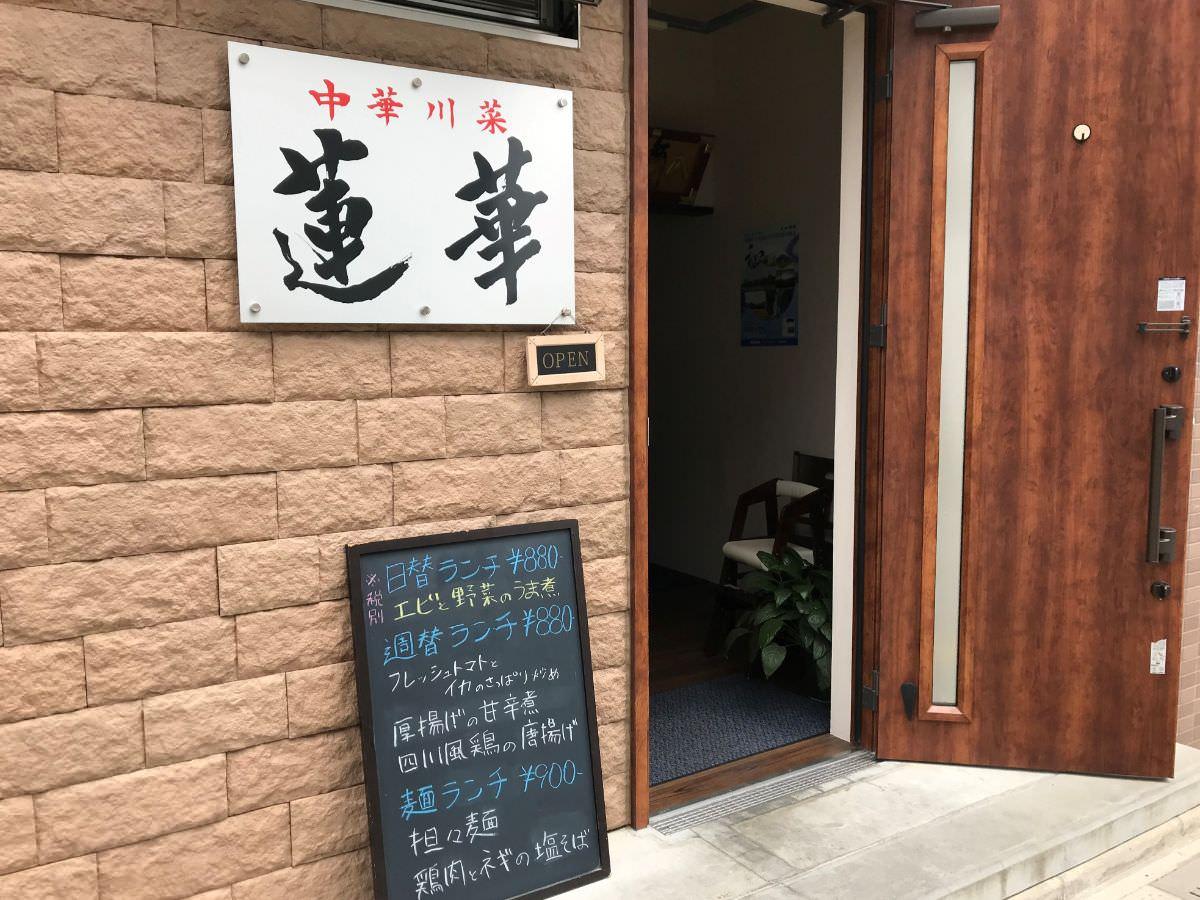写真:周船寺近くの中華料理店 蓮華外観