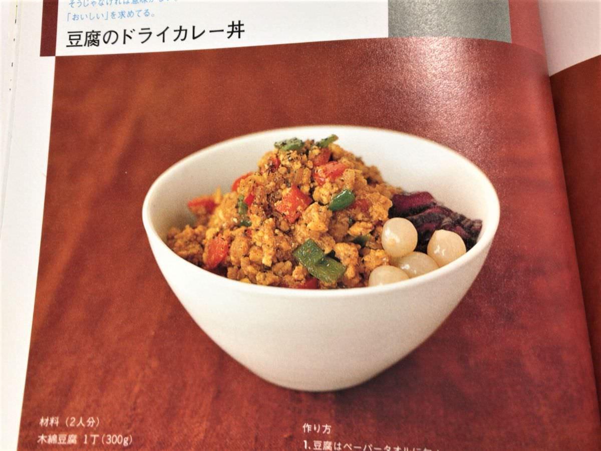 写真:豆腐のドライカレー丼