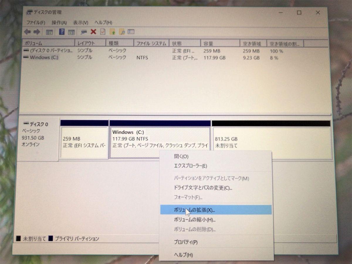 キャプチャ:ディスクの管理でボリュームの拡張をする