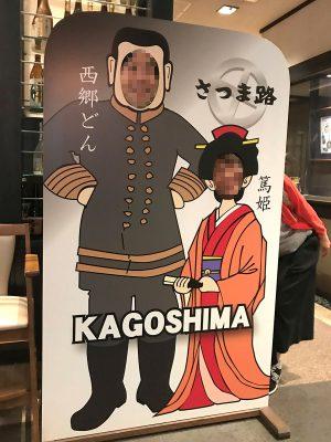 写真:西郷さんと篤姫の顔出しパネル