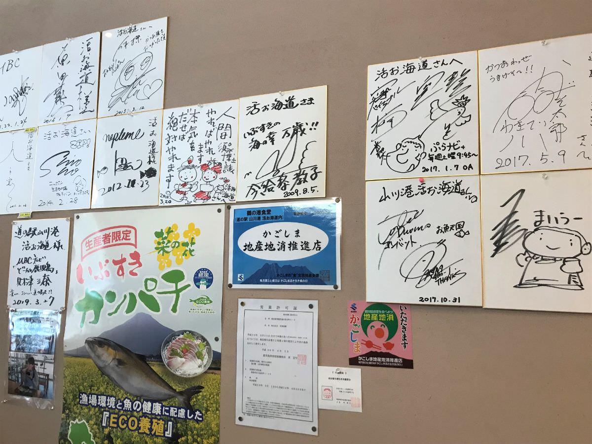写真:道の駅 山川港 活お街道 店内のサイン