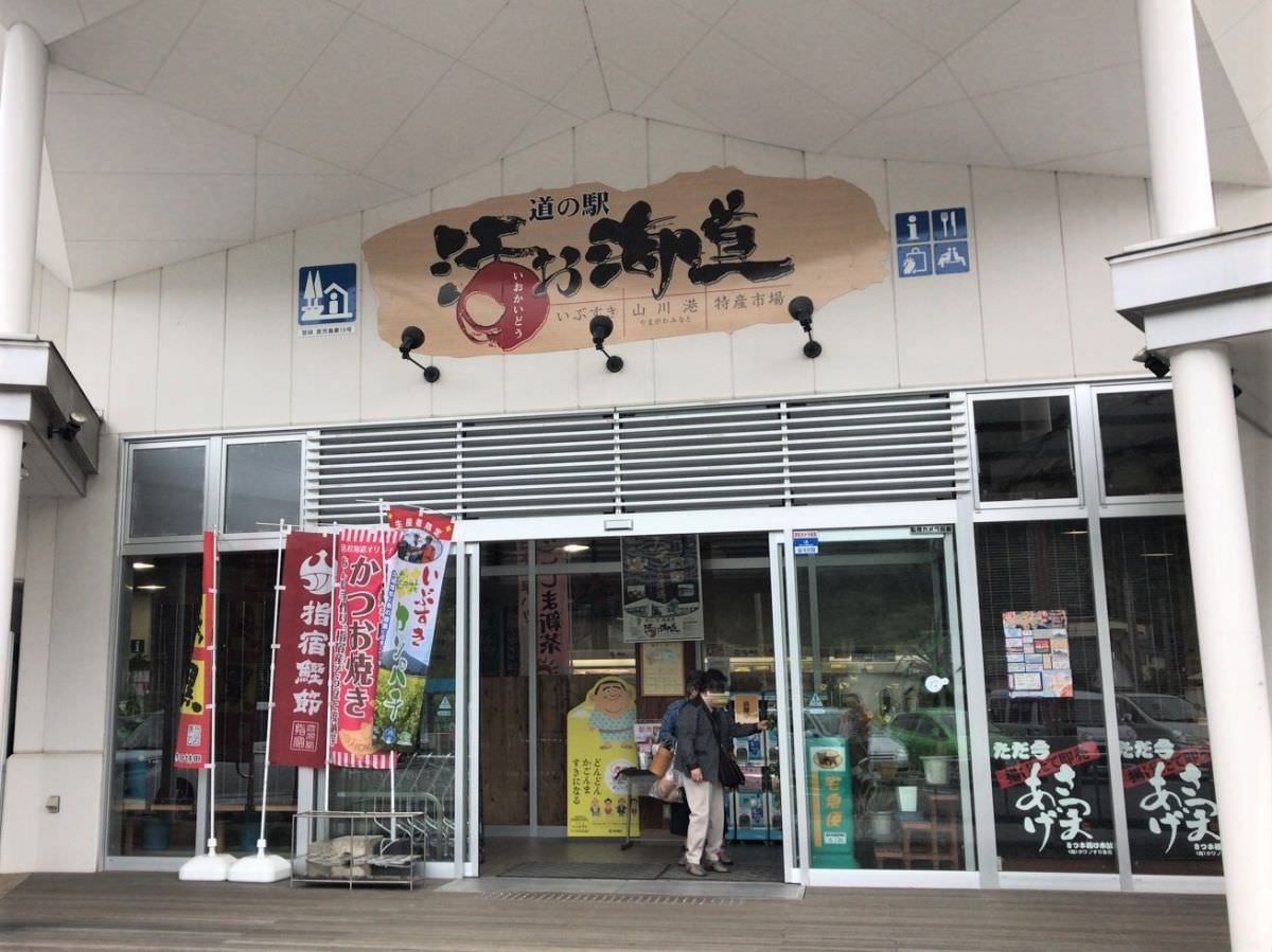 写真:道の駅 山川港 活お街道 外観
