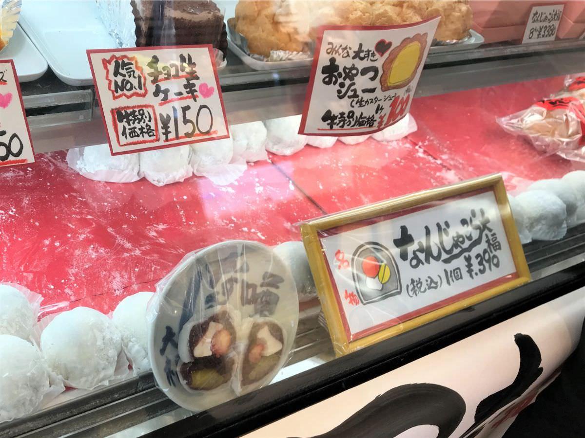 写真:お菓子の日高 なんじゃこら大福