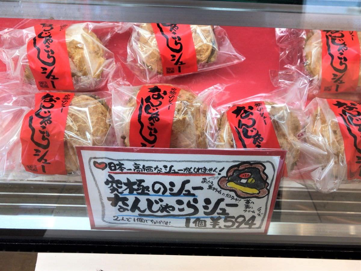 写真:お菓子の日高 なんじゃこらシュー