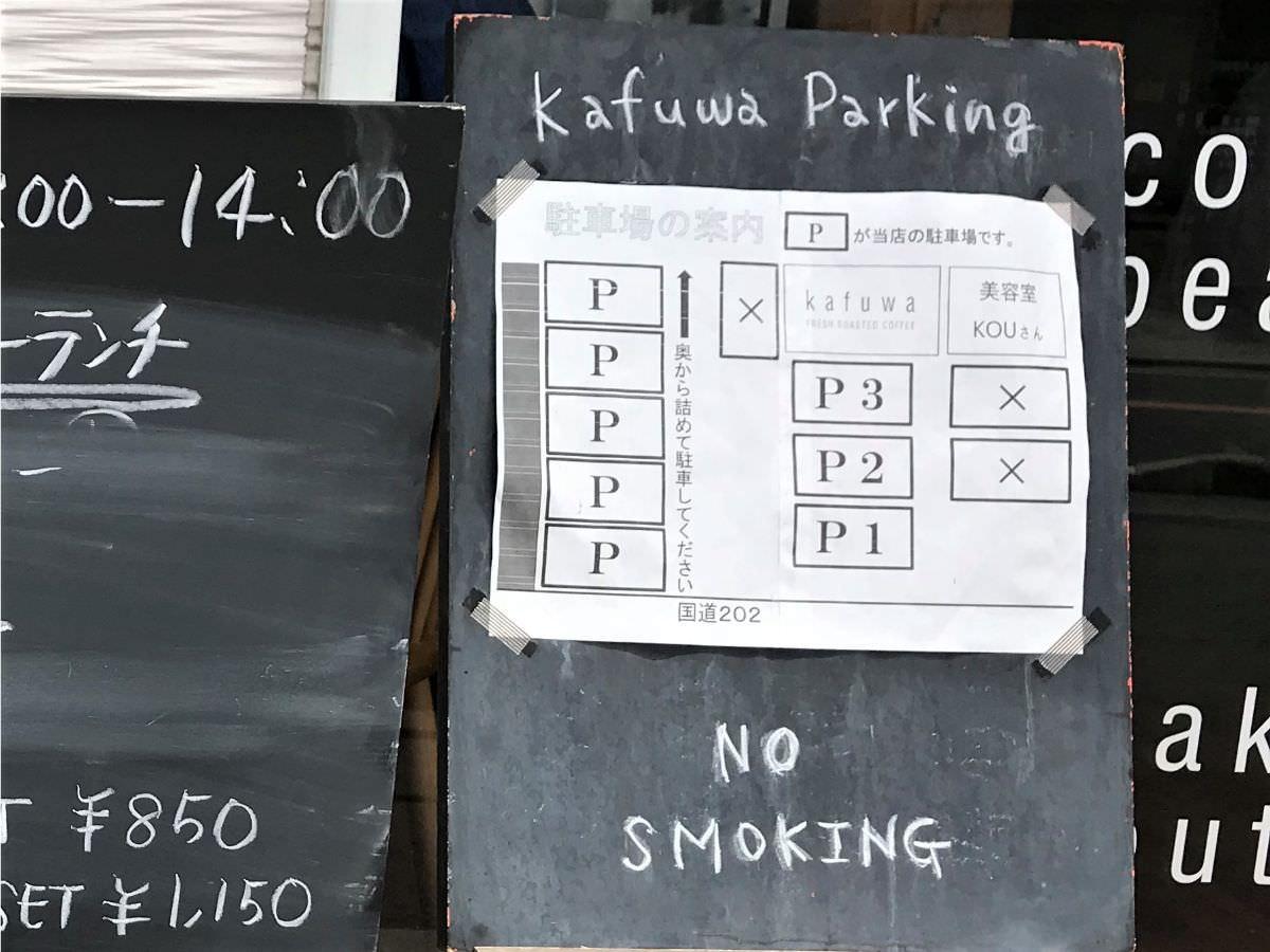 写真:糸島 Kafuwa Coffee 駐車場案内