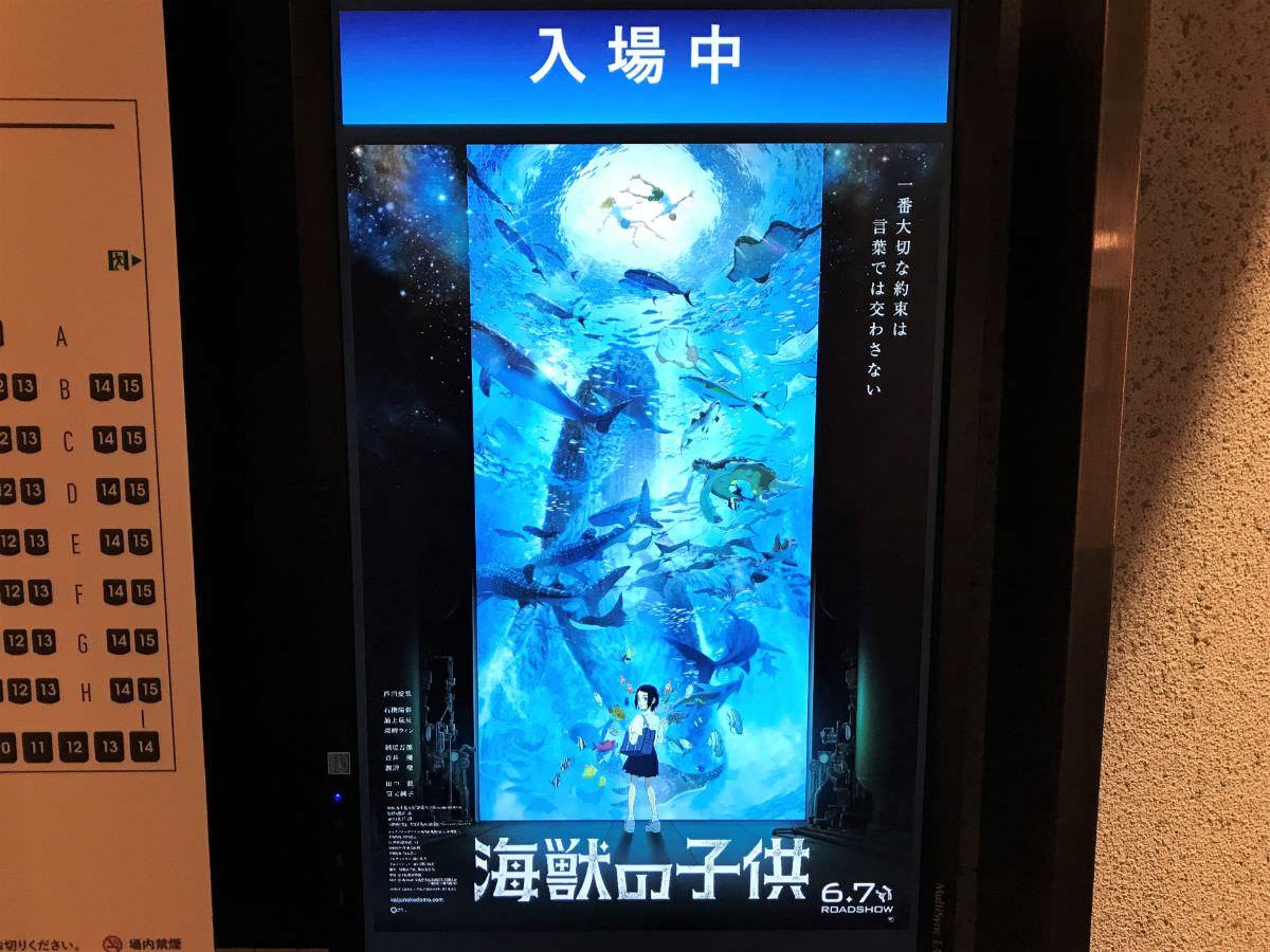 写真:「海獣の子供」ポスター