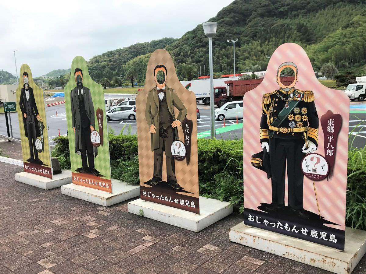 写真:桜島SAの顔出しパネル
