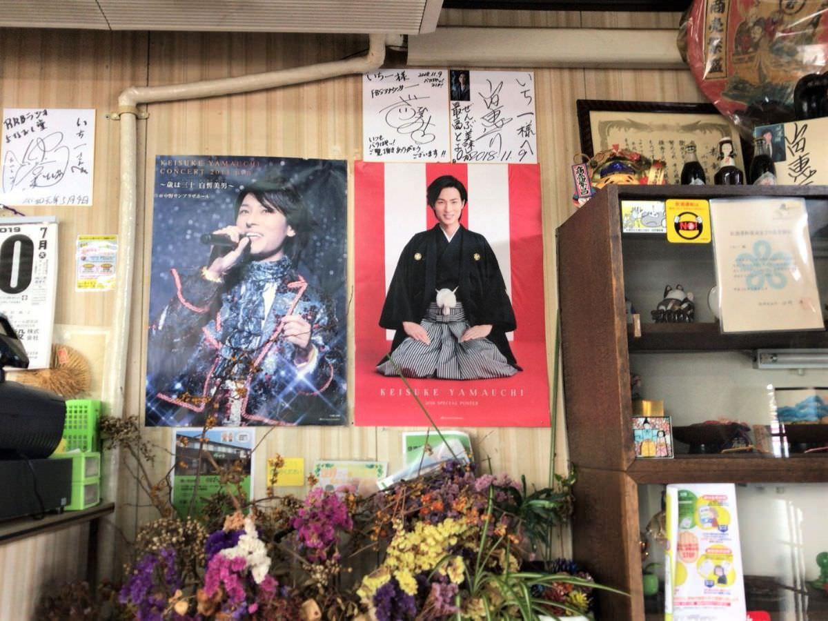 写真:いち一 店内 山内惠介さんのポスター