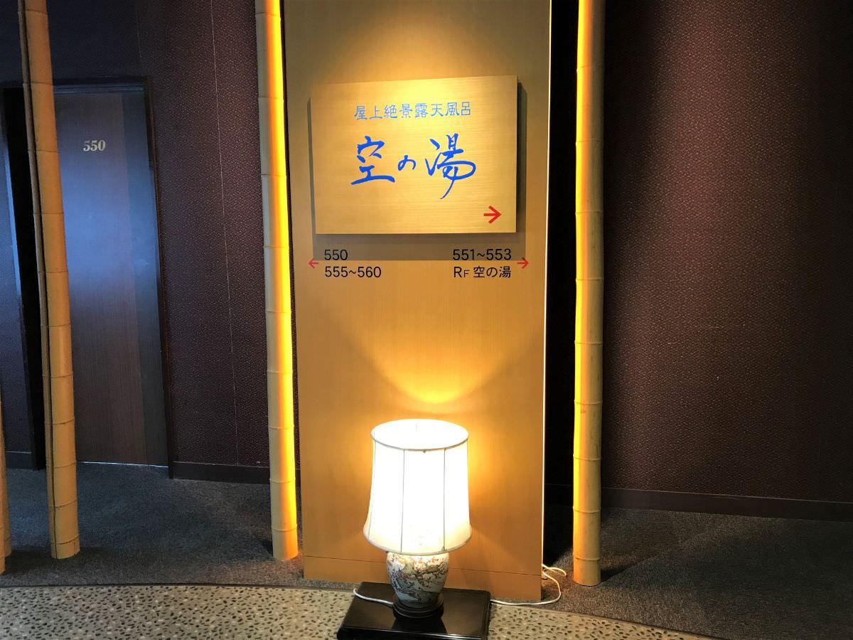 写真:ホテルおにやま 空の湯看板