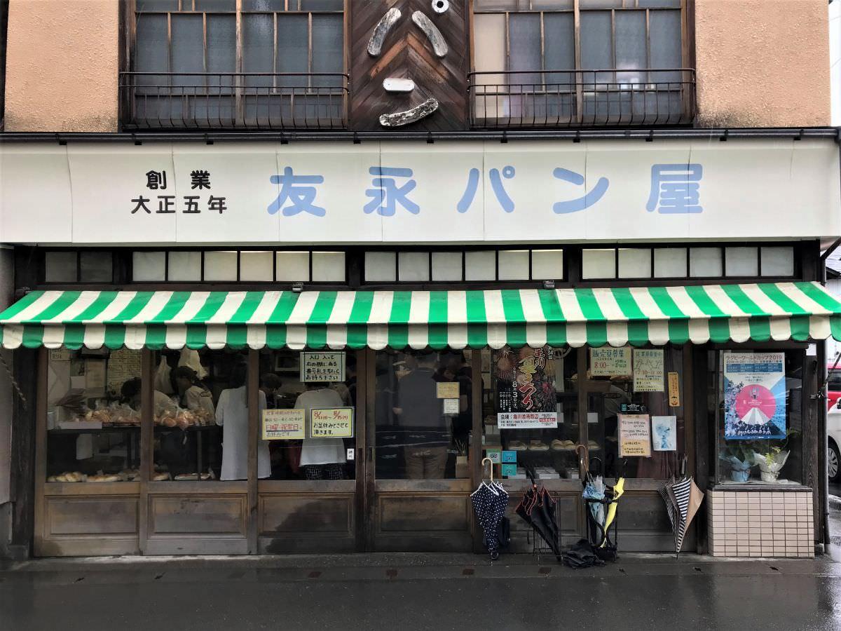 写真:友永パン屋 外観