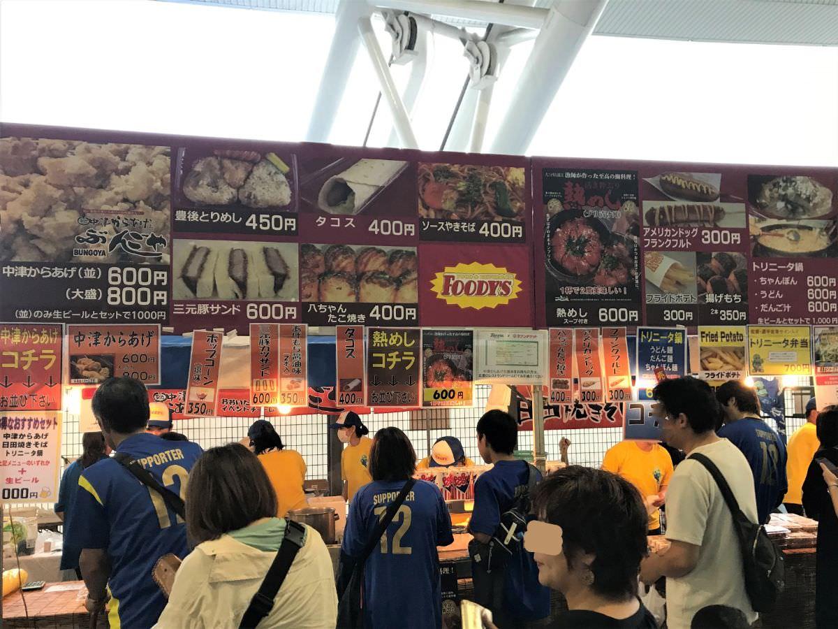 写真:昭和電工ドーム大分 スタジアムグルメ