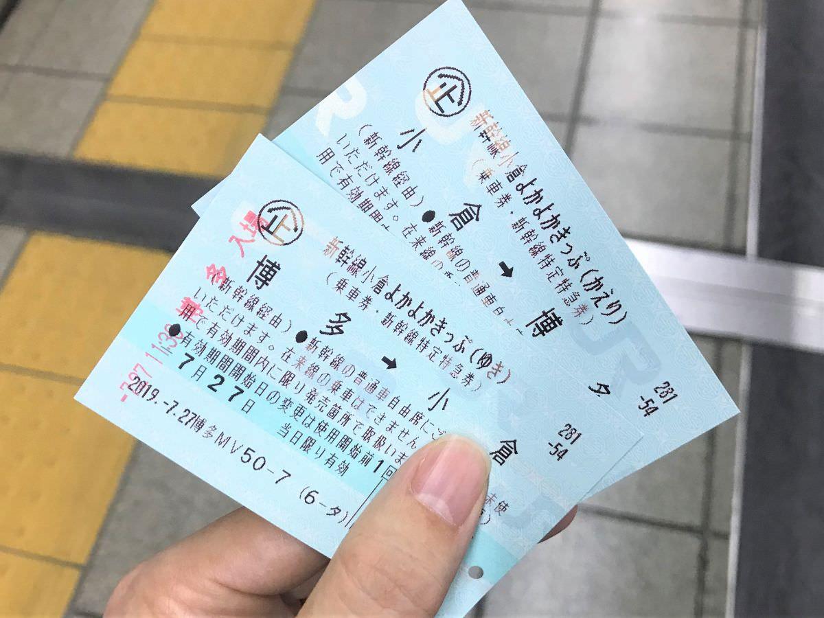 写真:新幹線よかよかきっぷ