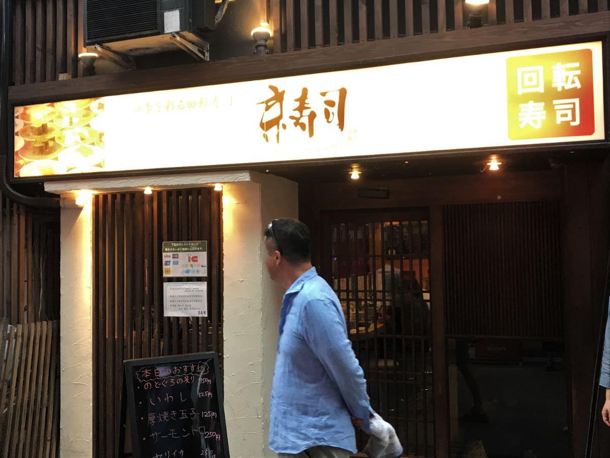 写真:京寿司 外観