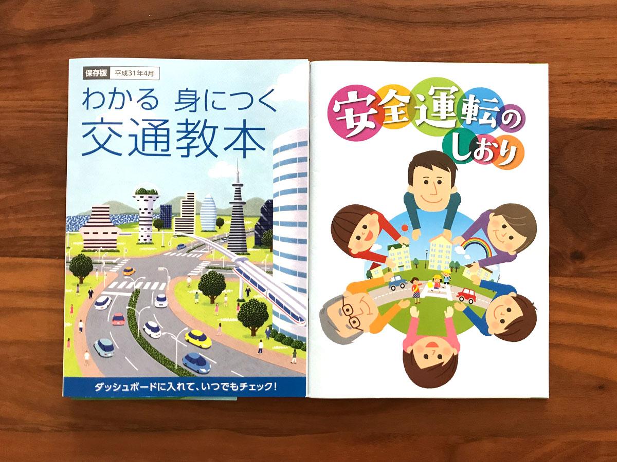 更新 福岡 免許