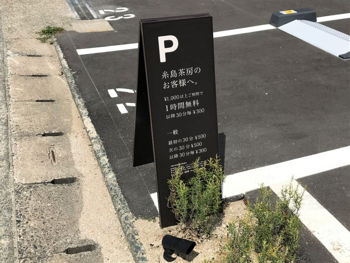 写真:糸島茶房 駐車場の駐車料金表