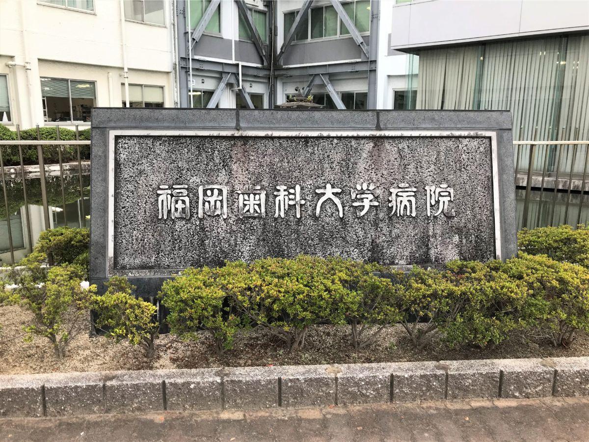 写真:福岡歯科大学医科歯科総合病院の看板