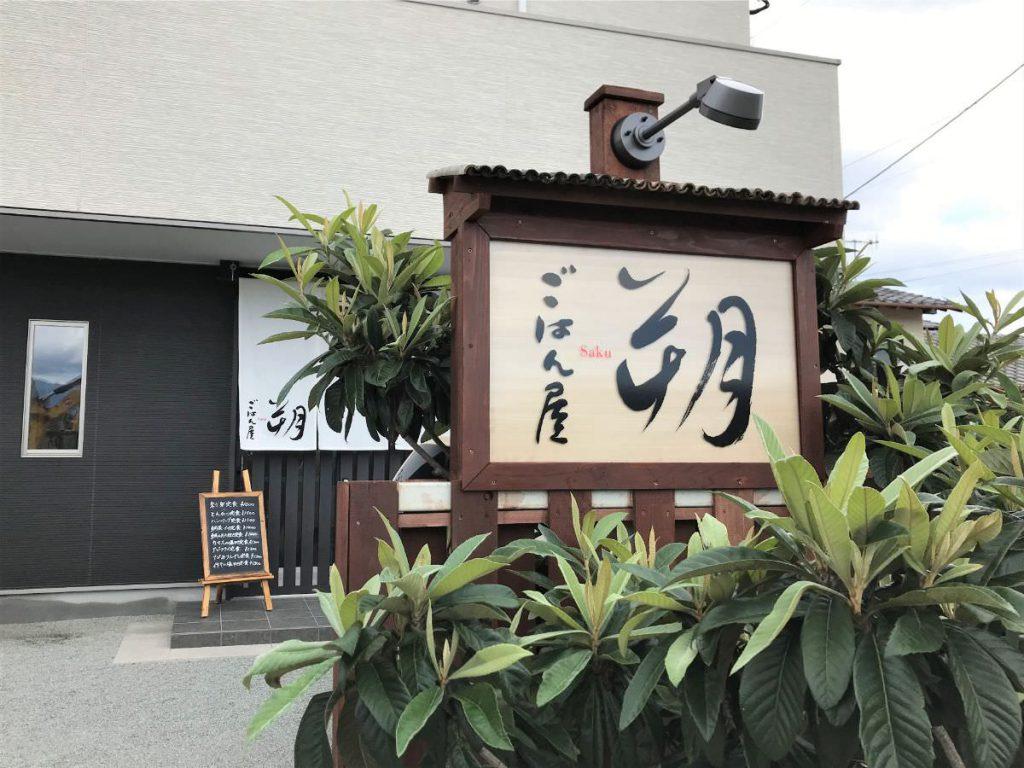 写真:糸島 ごはん屋 朔 外観