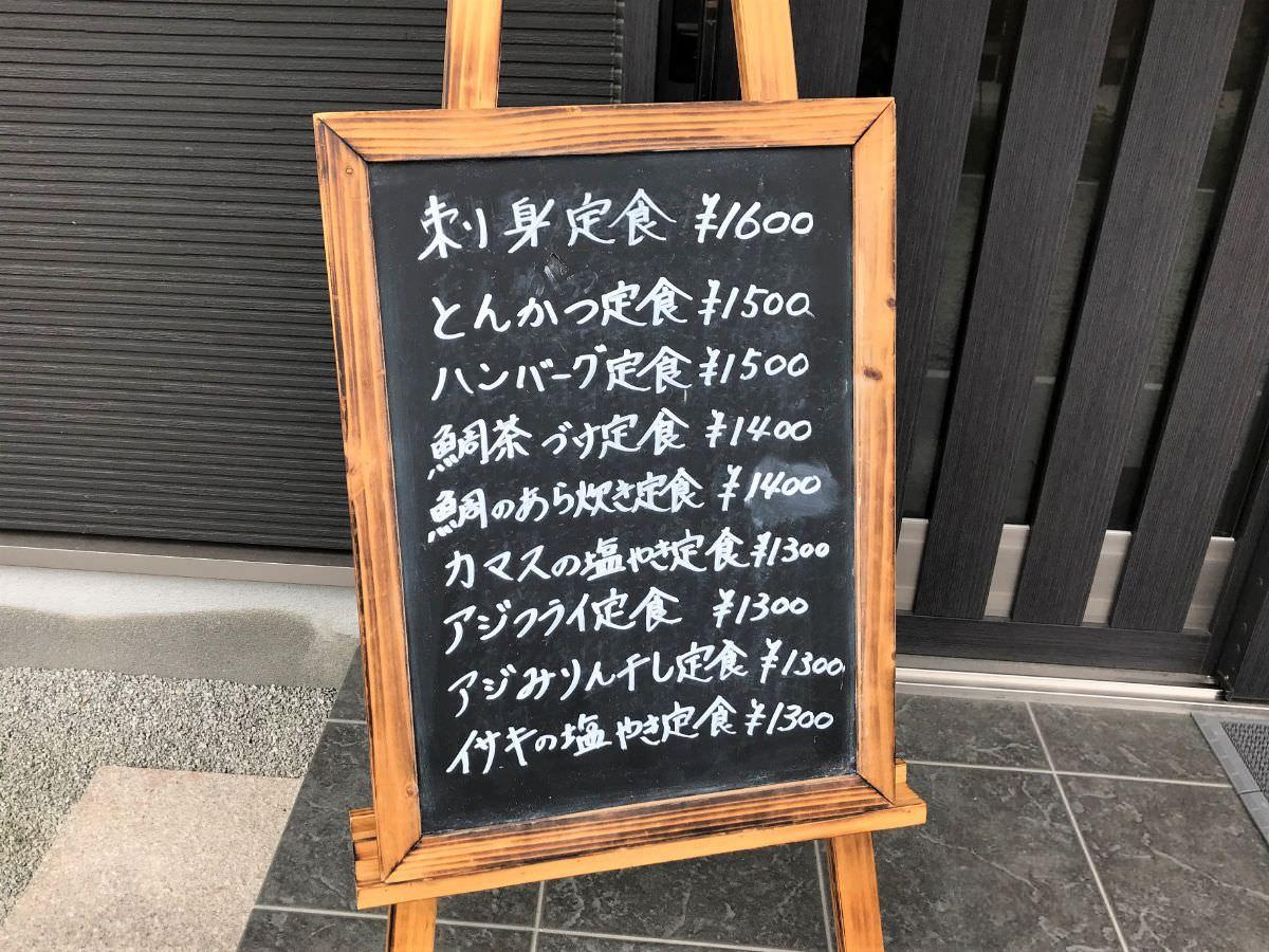 写真:糸島 ごはん屋 朔 メニュー