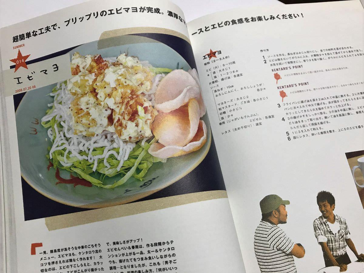 写真:男子ごはんの本 エビマヨ
