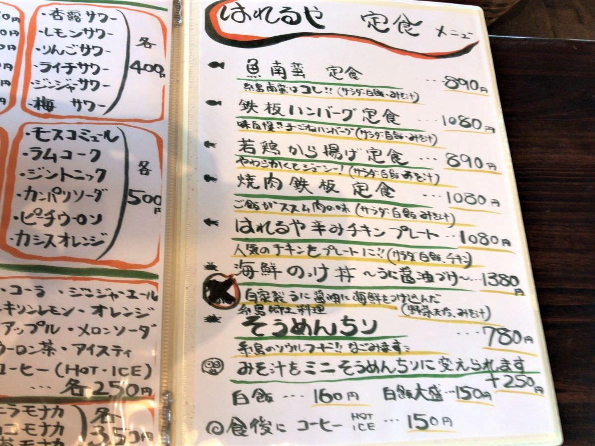 写真:福岡糸島 はれるや 定食メニュー