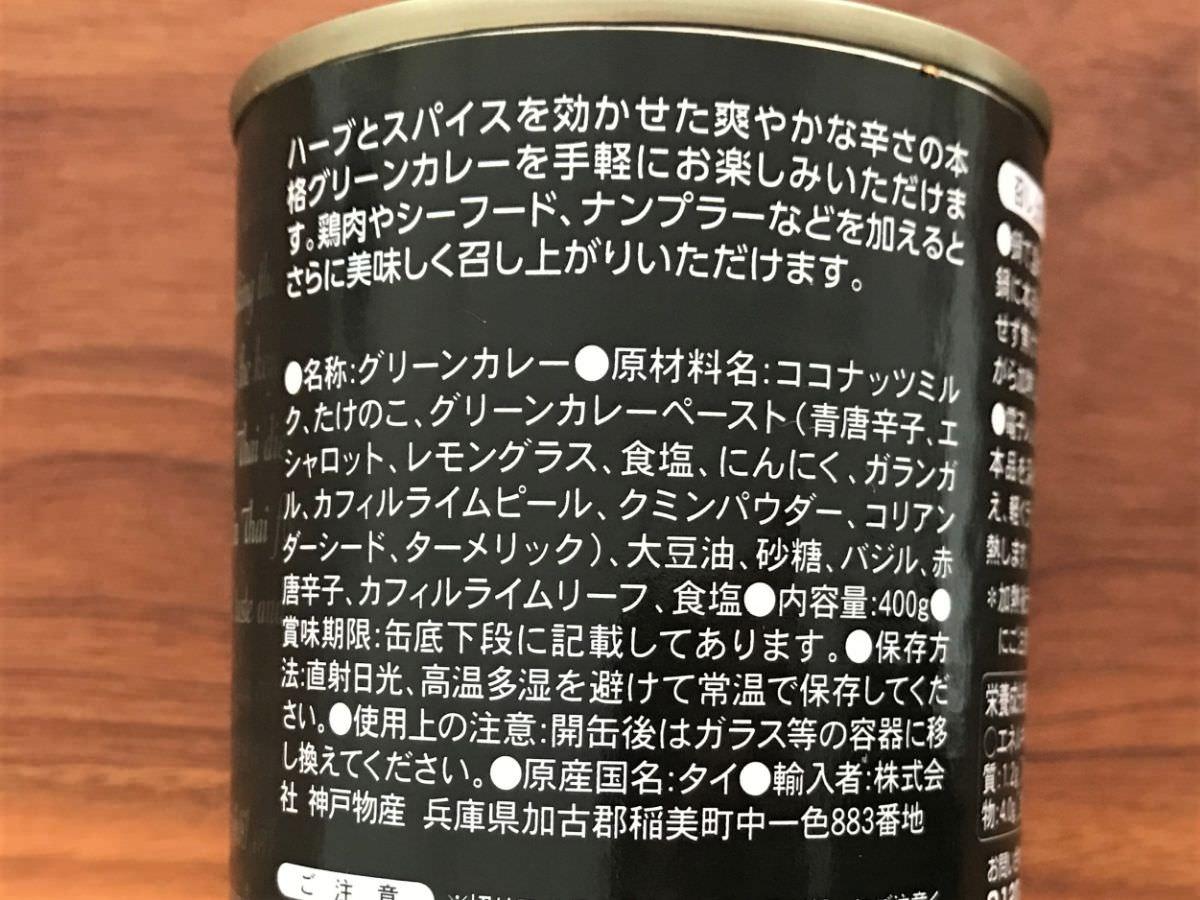 写真:業務スーパー グリーンカレーの缶詰の材料など