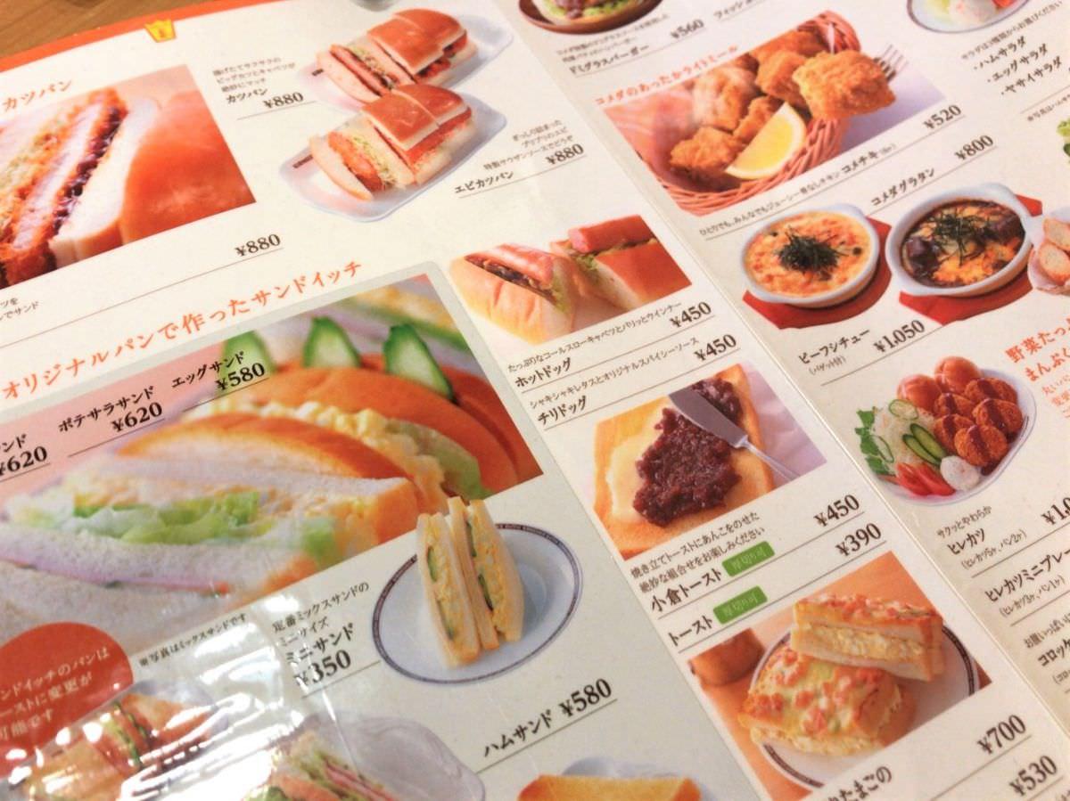 写真:コメダ珈琲 通常食事メニュー