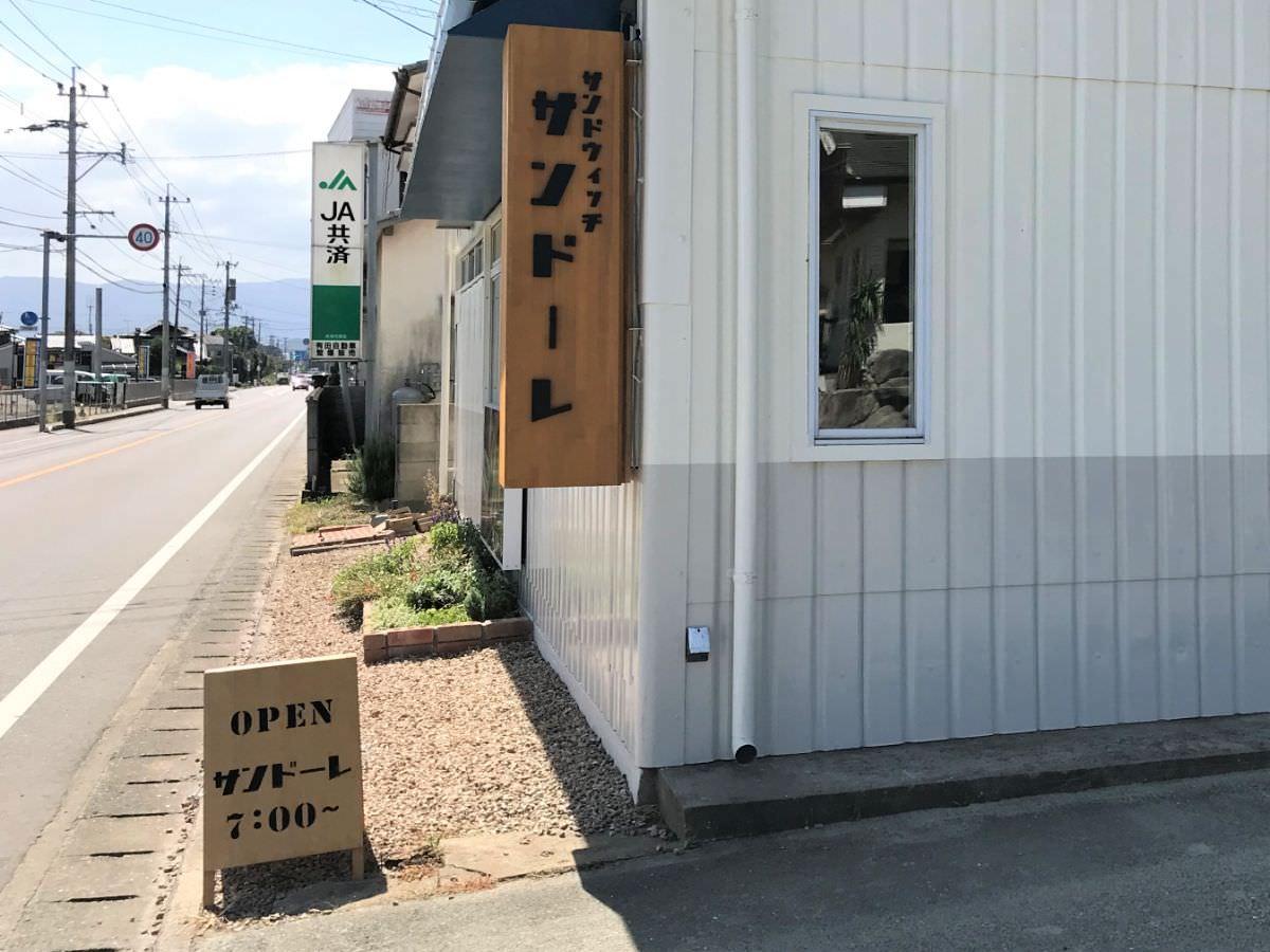 写真:福岡 糸島 サンドーレ 看板