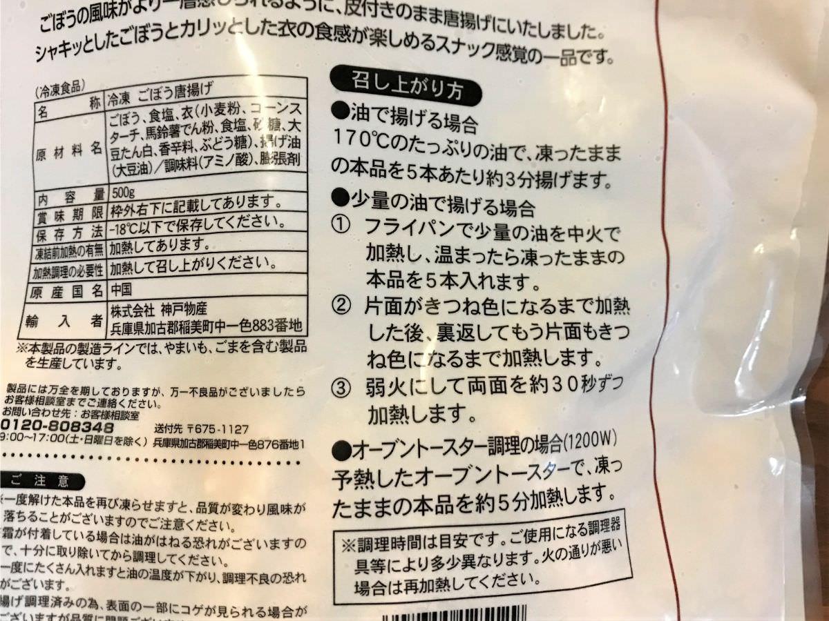 写真:業務スーパー ごぼう唐揚げ 調理方法