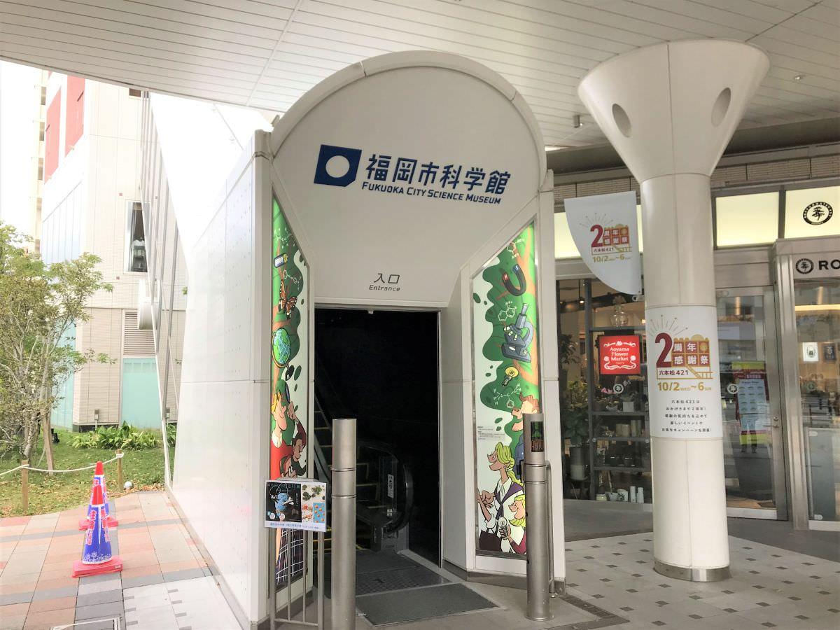 写真:福岡市科学館入口