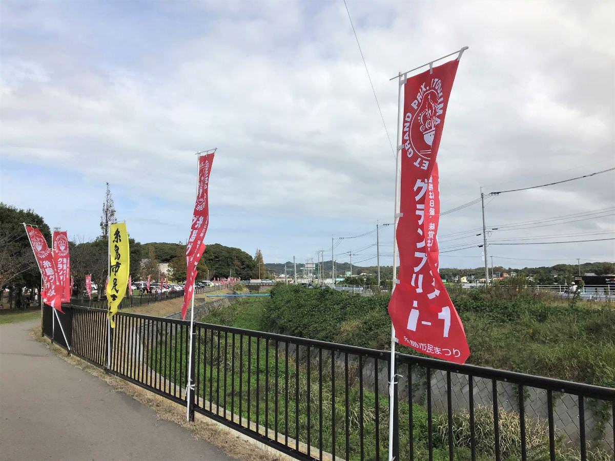 写真:糸島グルメグランプリ のぼり